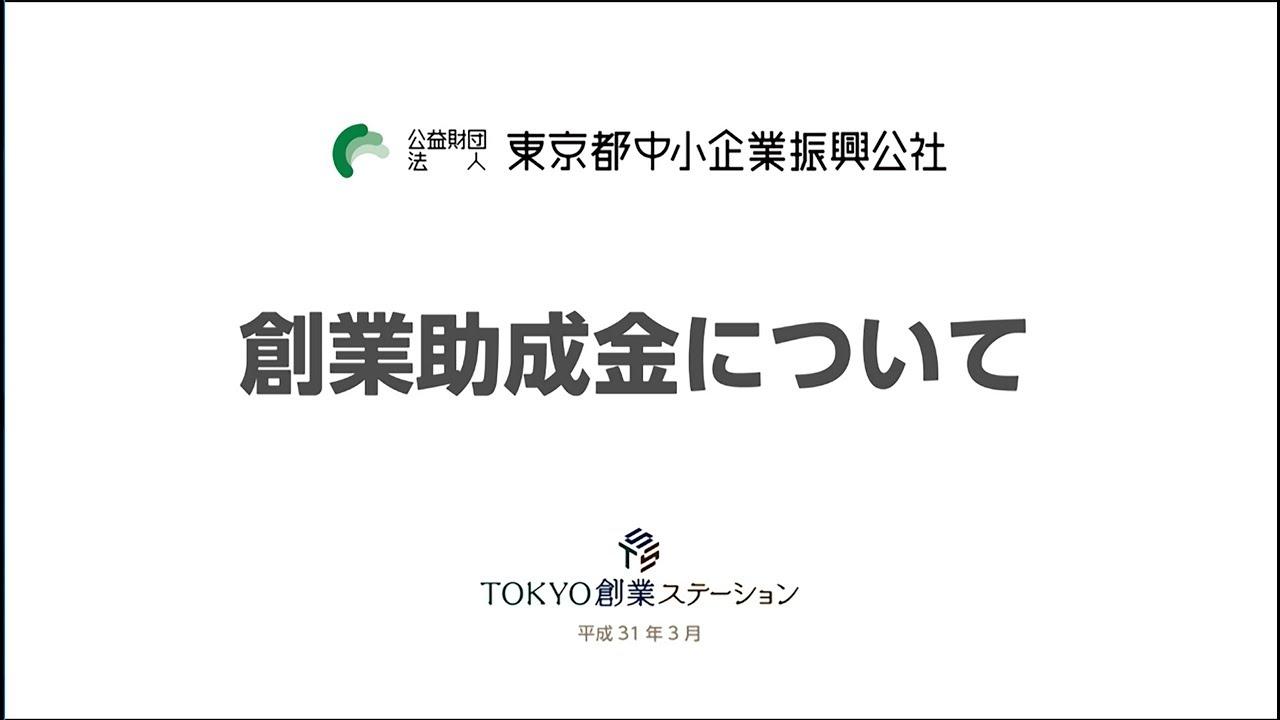 企業 振興 都 公社 東京 中小