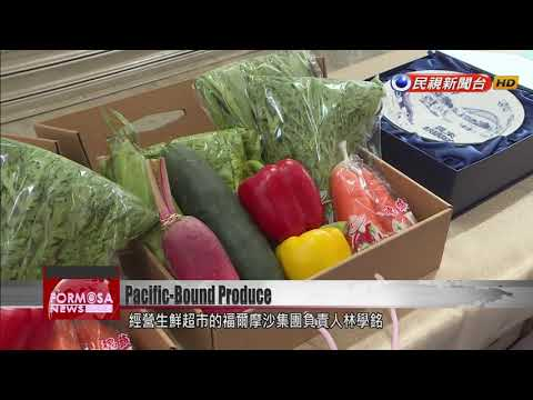 Taoyuan inks MOU to ship fruits and vegetables to Marshall Islands