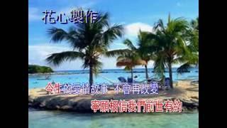 傳奇 - 王菲 karaoke