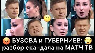 БУЗОВА и ГУБЕРНИЕВ: разбор скандала на МАТЧ ТВ