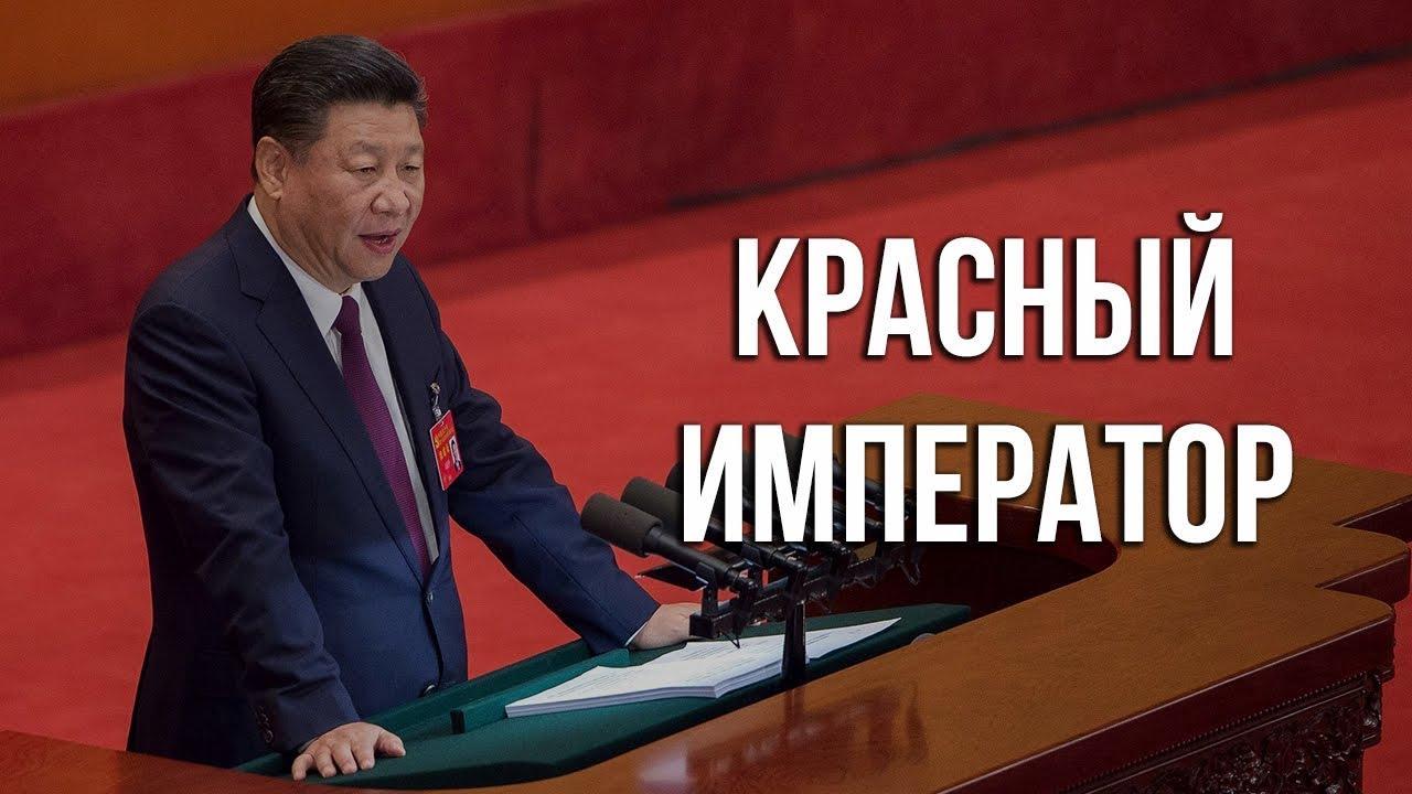 Картинки по запросу Николай Вавилов. К чему приведёт бессрочное правление Си в Китае