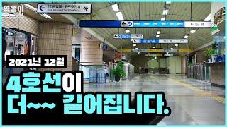 올 연말, 4호선은 서울을 벗어나 남양주시까지?