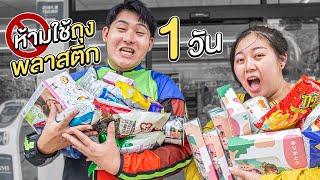 ห้ามใช้ถุงพลาสติก 1 วัน!! (จะรอดมั้ย??) - Epic Toys