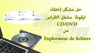 حل مشكل عدم ظهور قارئ الاقراص DVD/CD