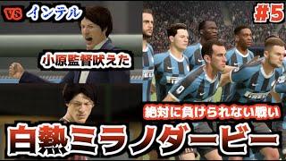 【FIFA20】小原選手兼監督がミランを救う #5【ミラノダービー】