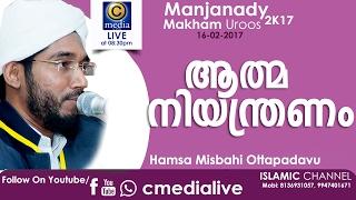 MANJANADY MAKHAM UROOS DAY 8   HAMZA MISBAHI OTTAPADAVU  