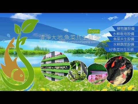 Pure Land Aquaponics Farm, Aquaponic is a new type of compound farming system.