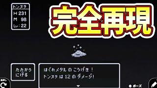 ドラクエを完全再現したゲームが凄すぎるwwwはじめてゲームプログラミン