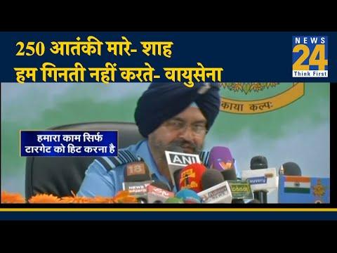 AIR Strike पर BJP Vs Congress