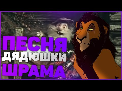 [The Lion King] ШРАМ - ПЕСЕНКА ДЯДЮШКИ АУ