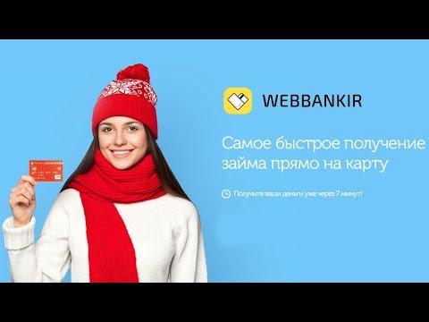 Webbankir - займ по паспорту, без фото и сканов