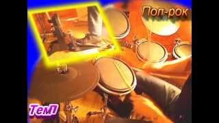 Игра на барабанах обучение