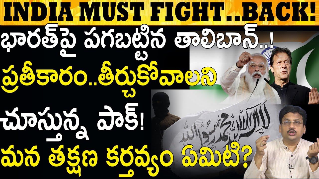 వీళ్లను ఎదుర్కోడానికి ఒక పథకం ఉండాలి ! We Must Have Counter Measures #TeluguBoxOfficeTV