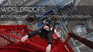 WORLDROOFS | Подъём | Котельная