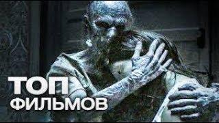 ТОП 5 ФИЛЬМОВ УЖАСОВ + БОНУС //2017// КОТОРЫЕ СТОИТ ПОСМОТРЕТЬ