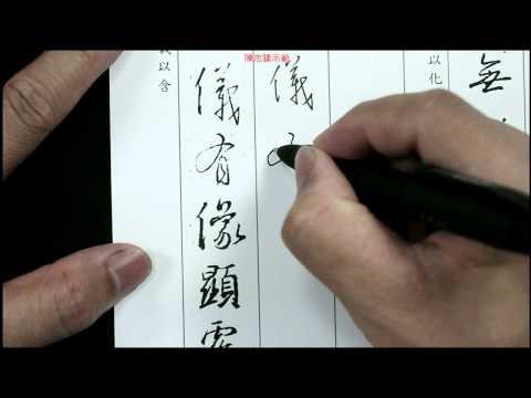 硬筆行書入門 13範例1集字聖教序 - YouTube