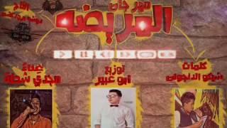 مهرجان  المريضه جديد 2017 شغل هيكسر الديجيهات غناء مجدى شطه توزيع أبو عبير