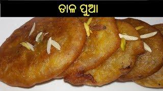 ତାଳ ପୁଆ | Tala Pua | Tala Pua in Odia | Tala Pua Recipe in Odia | ODIA FOOD