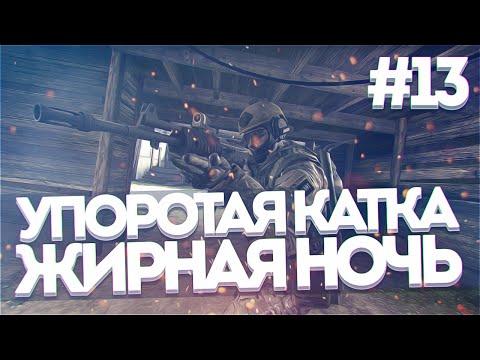 видео: УПОРОТАЯ КАТКА #13 : ЖИРНАЯ НОЧЬ