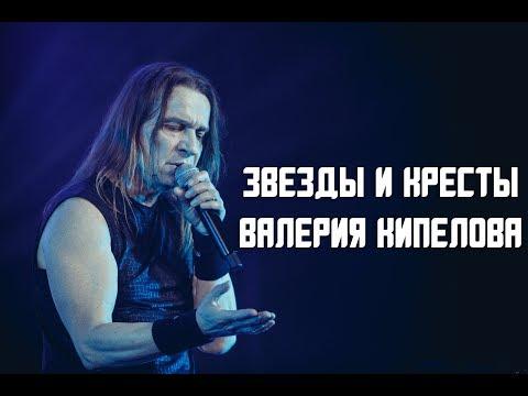 Звезды и Кресты Валерия Кипелова.