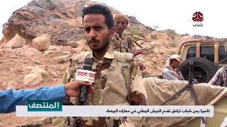 كاميرا يمن شباب ترافق تقدم الجيش الوطني في معارك البيضاء | تقرير عمر المقرمي - يمن شباب