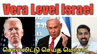 Vera Level Israel | சொல்லிட்டு செய்த மொசாட் | நேற்று சம்பவம்