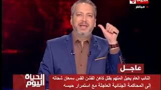 بعد مقتل كاهن المرج.. أمين يهاجم
