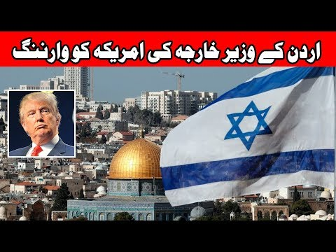Jordan Warn US Over Recognition of Jerusalem as Israeli Capital | 24 News HD