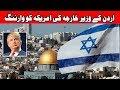 اردن کے وزیر خارجہ کی امریکہ کو وارننگ
