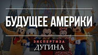 Александр Дугин. Миф об американском скудоумии
