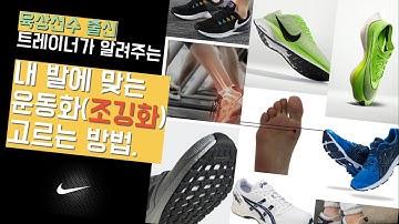 내 발에 맞는 운동화(조깅화) 고르는 방법 (오목발,정상발,평발이란?)How to choose running shoes for flat feet