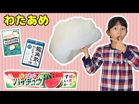 いろんな飴・ハイチュウわたあめ作る&市販のザラメでレインボーわたあめ挑戦!!himawari-CH