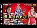 Download KHODIYAR MAA NI LAKH DIVADA NI AARTI | SONAL PATEL | LALEN MUSIC MP3 song and Music Video