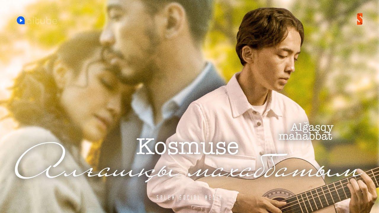 "OST ""Алғашқы махаббат"" | Kosmuse   Алғашқы махаббатым"