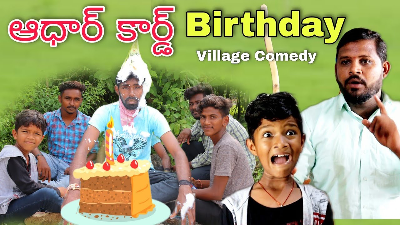 ఆధార్ కార్డ్ బర్త్డే   aather card Birthday   Kannayya Videos   Trends adda