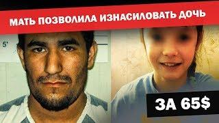 Мать позволила изнасиловать свою дочь за 65 долларов