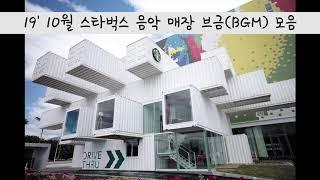 19' 10월 2차 스타벅스 매장 음악(BGM) 모음 |Jade Music