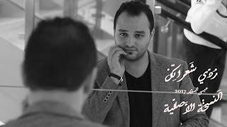 عيسى السقار 2017 | ردي شعراتك 2017 النسخة الأصليه كاملة| على الطريقة التركية