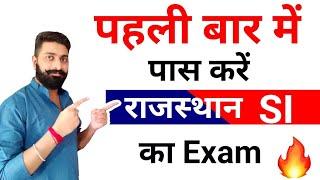 राजस्थान SI का Exam पहली बार में पास करें , Rajasthan Police SI Exam , Rajasthan Gk ,Constable