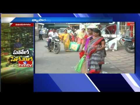 Currency Ban Effect on Balaji Wholesale Textile Market in Vizianagaram | HMTV