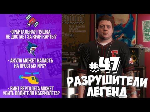 GTA 5 - РАЗРУШИТЕЛИ ЛЕГЕНД #47