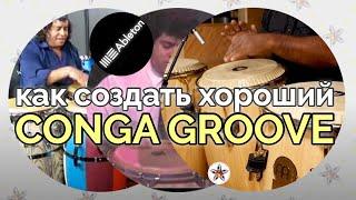 Красивый conga groove в электронных треках