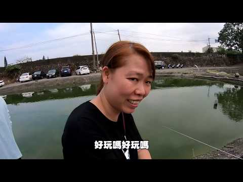 大湳釣魚池有食人魚啊!!!!!Taiwan fishing(ft.老婆.迷你釣具.蘋果)