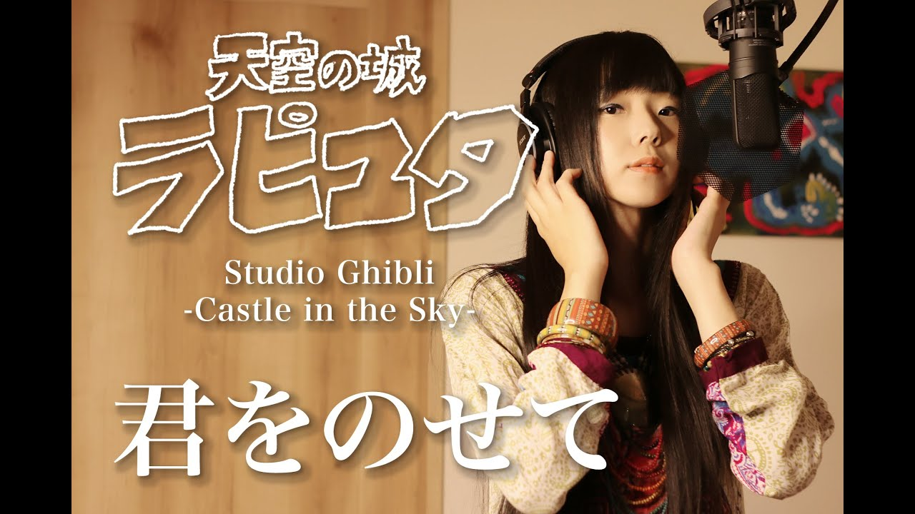 【ジブリ】天空の城ラピュタ/ 君をのせて Studio Ghibli  -Coverd by SAKUPON-
