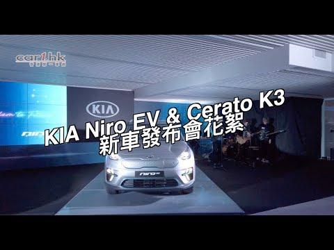 【KP】詳細解說 KIA 首架全電動 SUV Niro EV