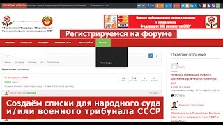 Консолидация течений возобновления СССР на форуме ...