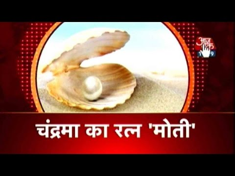 Dharm: Importance Of Moti मोती (Pearl) In Astrology; Daily Horoscope | 28th December 2015