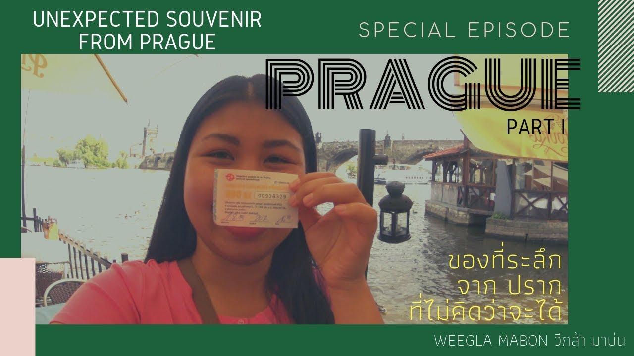 ของฝากจากปรากที่จำไม่รู้ลืม Prague 1