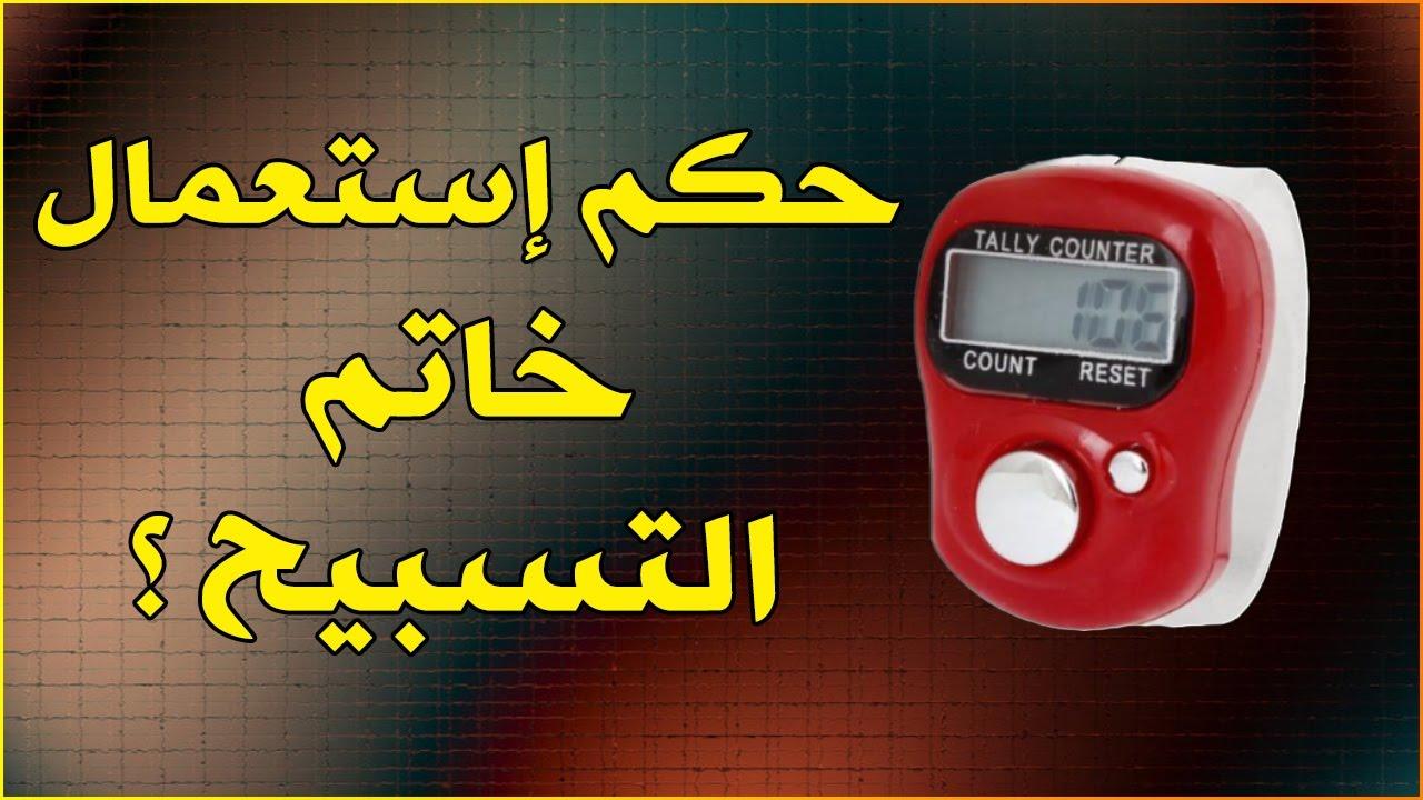 حكم استعمال خاتم التسبيح للشيخ محمد المنجد Youtube