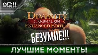 Divinity OS: Ironman (Miker & BSP) - Лучшие моменты 2